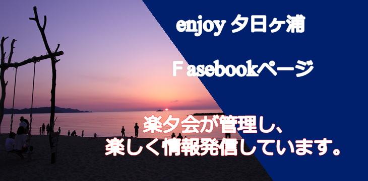 ようこそ!facebookページに