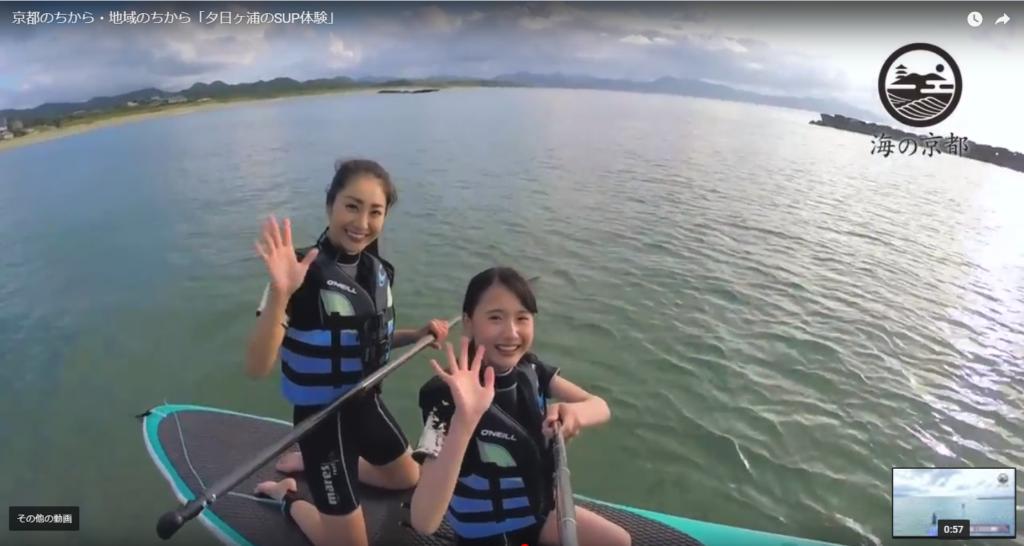 京都府公式動画チャンネル(ユーチューブ動画)にてSUP体験を紹介していただきました。