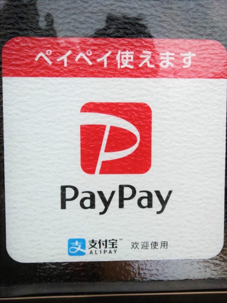 PayPay導入しました。スマホで決済!