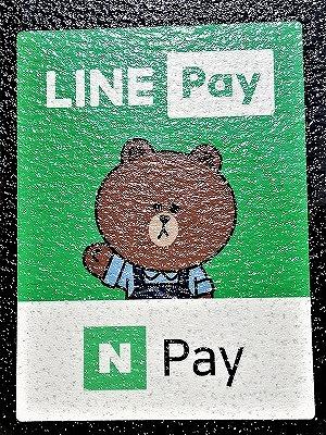 LINE Payも使えるようになりました。